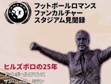 Drontens voetbaltijdschrift Panenka maakt Japanse versie