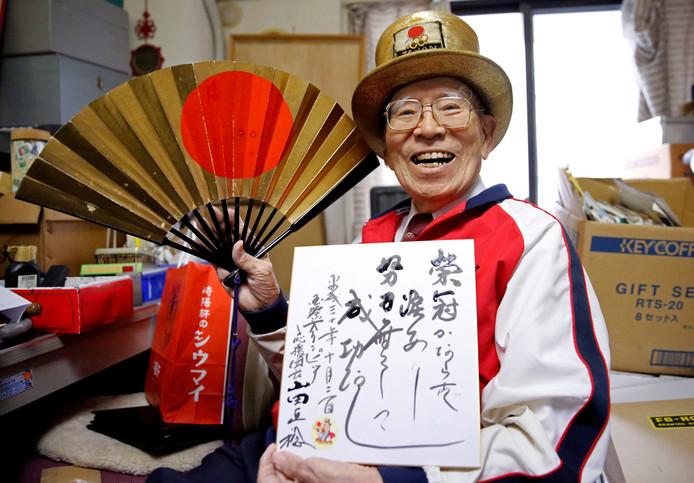 Naotoshi Yamada.