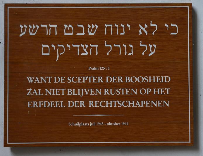 Het herdenkingsbordje in de Sint Victorkerk in Batenburg. Met Hebreeuwse tekst op de muur. Uitgezocht door mevrouw Spangenthal.