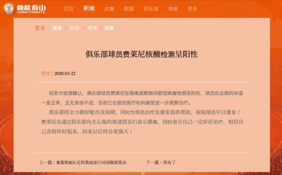 Het bericht op de website van Shandong Luneng.