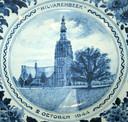 Delfts blauw bord dat Gerard Kuijpers in flinke oplage liet maken om eraan te herinneren dat hij de kerktoren van Hilvarenbeek op 2 oktober 1944 heeft gered.